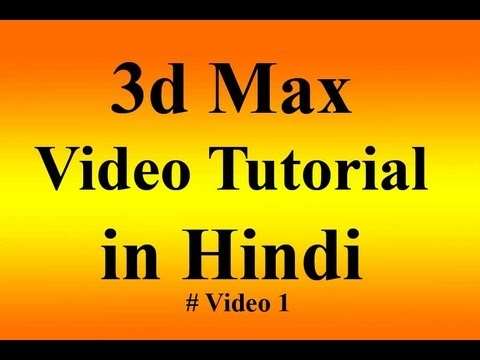 3d Max Video Tutorial in Hindi - Animation of Cloud, Snow, Particles and Rain Effect (12 CDs)