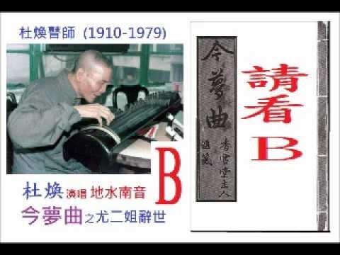 Cantonese Storyteller Dream2A 地水南音 杜煥 今夢曲 尤二姐辭世.wmv Music Videos