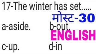 english most questions । uptet 2018 । ctet english । kvs exam । english preparation in hindi