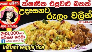 Instant semonila veggie rice by Apé Amma