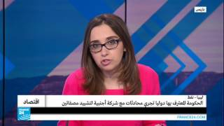 ليبيا ـ الحكومة المعترف بها دوليا تجري محادثات مع شركة أجنبية لتشييد مصفاتين