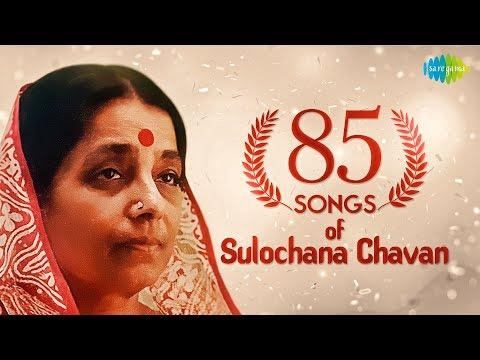 Top 85 Marathi songs of Sulochana Chavan | सुलोचाना चव्हाण के 85 गाने | HD Songs | One Stop Jukebox