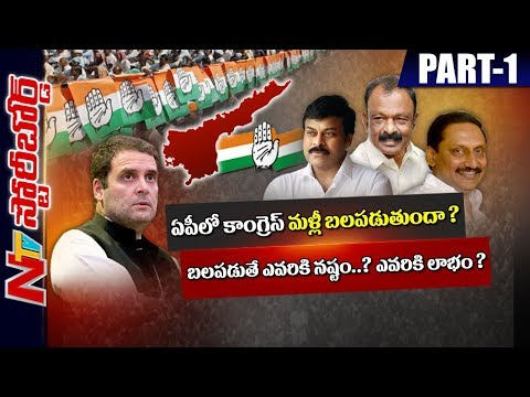 Congress Party Going to Strong in AP? What is Future of Congress in AP? Story Board Part 01 | NTV