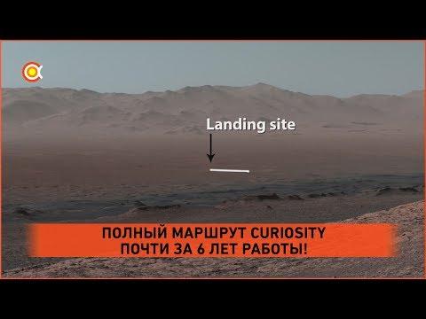 Марсоход Curiosity осмотрел свой маршрут за почти 6 лет работы