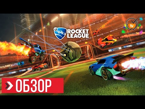 ОБЗОР Rocket League 2018 (Review)