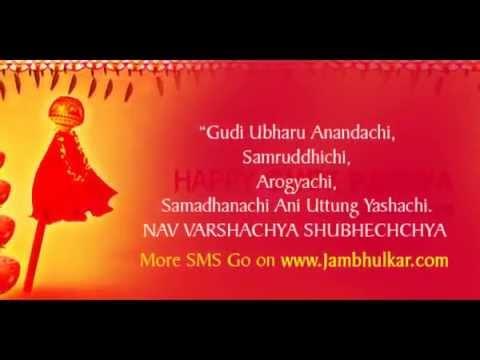 Gudi Padwa Marathi SMS, Gudi Padwa Hindi SMS, Happy Gudi Padwa SMS