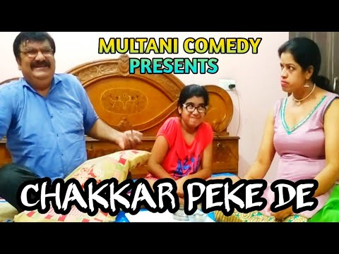 Chakkar peke de (चक्कर पेके दे) Punjabi / multani , saraiki comedy video