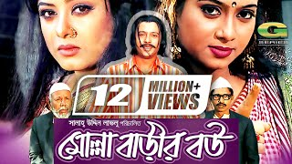 Mollah Barir Bou | Full Movie | Moushumi | Shabnur | Reaz