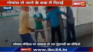Video Viral : गोरक्षकों की गुंडागर्दी   गौमांस ले जाने के शक में लठ्ठ चलाकर लात घूसों से पिटाई