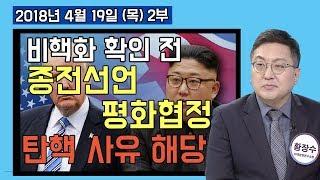 2부 문 정권 남북회담서 비핵화 최종 확인 없는 종전선언, 평화협정은 탄핵 사유다 [세밀한안보] (2018.04.19)