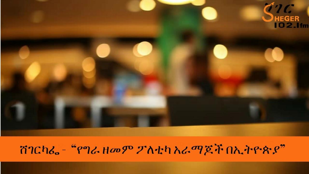 "Sheger FM 102.1 Sheger Cafe -""የግራ ዘመም ፖለቲካ አራማጆች በኢትዮጵያ"" አቶ አበባው አያሌው እና ዶ/ር ታምራት ኃይሌ ከመዓዛ ብሩ ጋር"