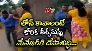 లోన్ అడిగితే తన కోరిక తీర్చమన్న బ్యాంకు మేనేజర్ కి  దేహశుద్ధి చేసిన మహిళ | NTV