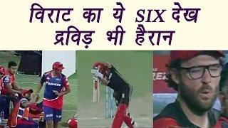 IPL 2017 Virat Kohli unbelievable SIX leave Rahul Dravid and Vettori in Shock