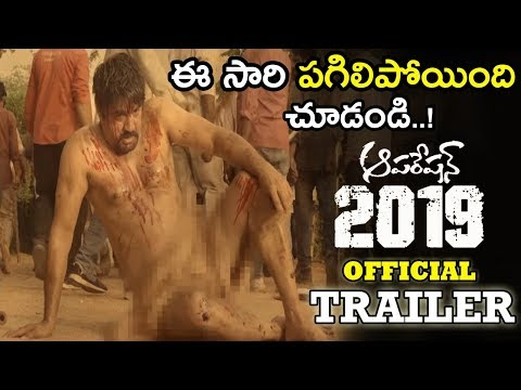 Operation 2019 Official Trailer || Srikanth || Diksha Panth || 2018 Latest Telugu Trailers || NSE