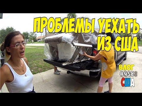 Собираю вещи и уезжаю из Америки! Первые проблемы при отъезде! #458 Алекс Простой