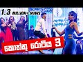 කොත්තු රොටිය 3 || KOTHTHU ROTIYA 3 || FUNNIEST DaNcE by RaMoD with COOL STEPS 2017
