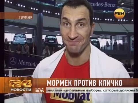 Мормек против Кличко