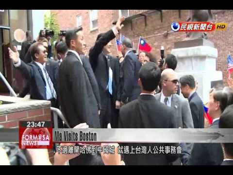 President Ma Ying-jeou transits in Boston and finds time to visit his alma mater, Harvard ...