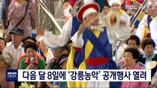 다음달 8일 강릉농악 공개행사 열려