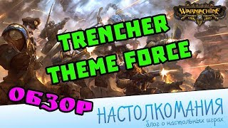 Warmachine Hordes: Cygnar Trencher theme force Gravediggers - Обзор