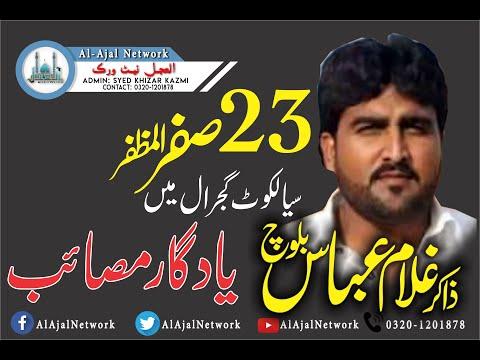 Zakir Ghulam Abbas baloch 23 Safar 2018 Gujral Sialkot
