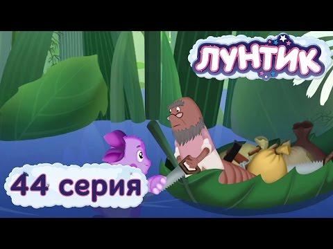 Лунтик и его друзья - 44 серия. Потоп