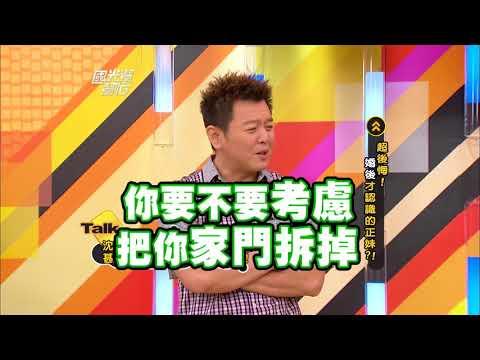 超後悔!婚後才認識的正妹?! 20121010 國光幫幫忙【經典回顧】