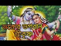 ভক ত র ভগব ন শ র ক ষ ণ Vokter Vogoban mp3