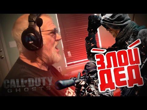 Злой Дед играет в Call of Duty: Ghosts [Нецензурная лексика! Только 18+!]