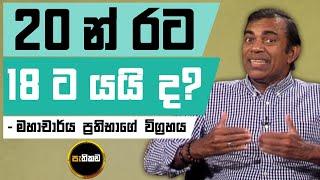 Pathikada, 22.09.2020 Asoka Dias interviews Prof. Prathiba Mahanamahewa