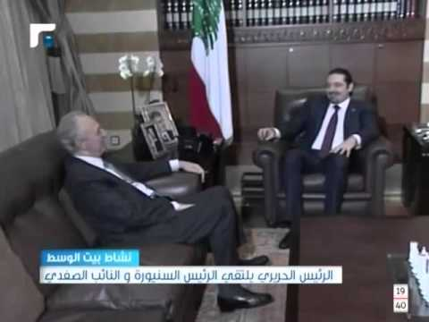 الرئيس الحريري يلتقي الرئيس السنيورة والنائب الصفدي