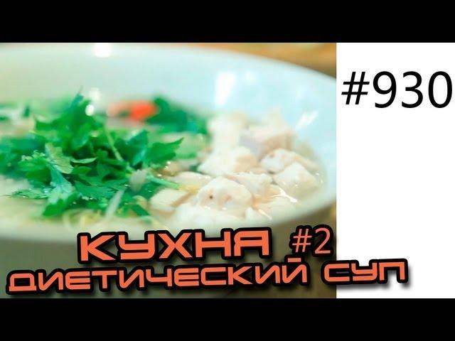 Кухня 2. Кулинарные фитнес рецепты - Вьетнамский куриный суп. Советы по диетическому питанию.