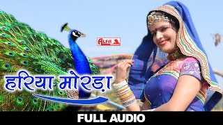 Download Lagu Rajasthani Mp3 Song | Hariya Morada | DJ Song 2017 | Full Audio | Alfa Music & Films | Marwadi Songs Gratis STAFABAND