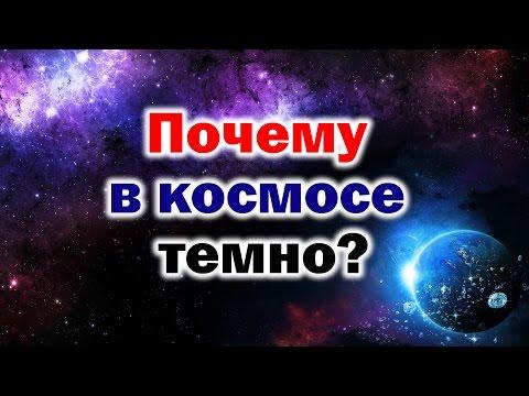 ПОЧЕМУ В КОСМОСЕ ТЕМНО? Почему космос чёрный? Про звёзды и Вселенную