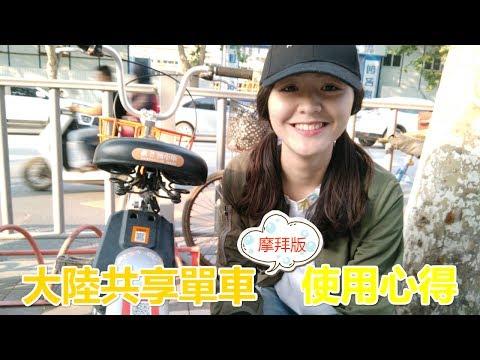 分享大陸共享單車Try mobike in China