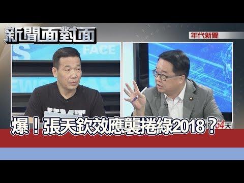 台灣-新聞面對面-20180921 張天欽調查出爐!促轉會:嚴重失當但不容汙名促轉?