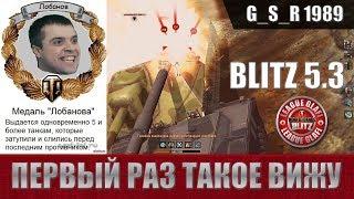 WoT Blitz - Медаль Лобанова. Убил двоих одним выстрелом- World of Tanks Blitz (WoTB)