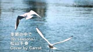 季節の中で In Seasons 松山千春 Chiharu Matsuyama By Carrot