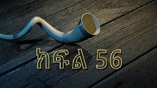 """EBC """"Meleket Drama""""  part -56"""