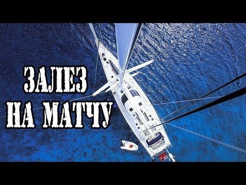 """Залез на мачту, поднял """"Пиратский"""" флаг. Один день из жизни начинающего яхтсмена."""