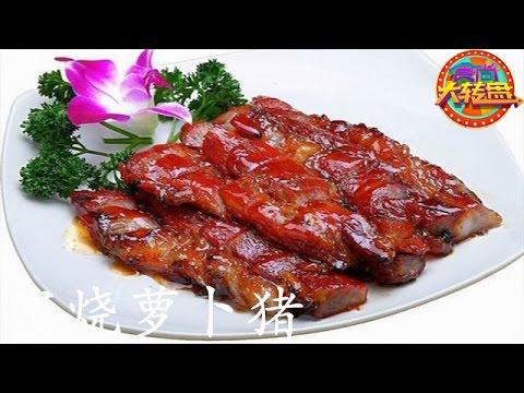 陸綜-食尚大轉盤-20160522 蘿蔔豬和豆腐乾