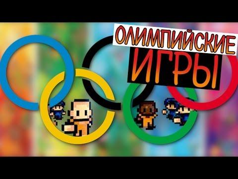 Олимпийские игры в The Escapists