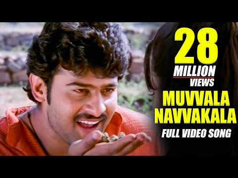 Pournami Songs - Muvvala Navvakala - Prabhas Trisha and Charmi...