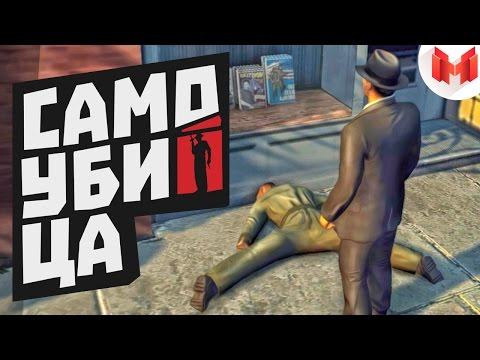 Mafia 2 Баги, Приколы, Фейлы