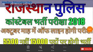 Rajasthan police constable Exam will hold on October Month, Latest news of rajasthan police exam