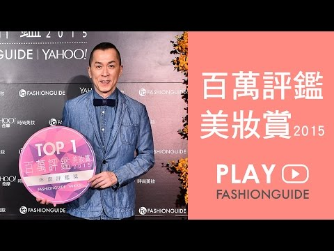 FashionGuide│Yahoo百萬評鑑美妝賞 2015頒獎典禮花絮