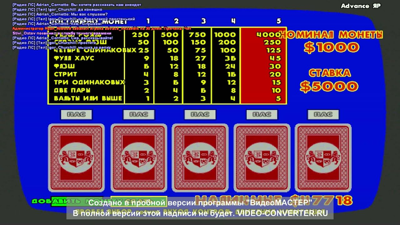 Advance rp casino