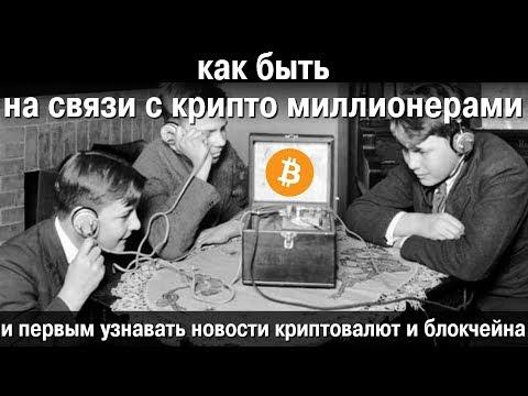 Как быть на связи с крипто миллионерами и узнавать новости первым