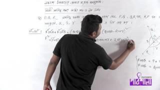08. লম্বাংশ উপপাদ্য প্রয়োগ সংক্রান্ত সমস্যাবলি পর্ব ০১ | OnnoRokom Pathshala