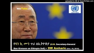 የባን ኪ ሙን ጥሪ ለኢትዮጵያ (U.N. Secretary-General Ban Ki-moon on Ethiopia SoE) - DW Amharic (Oct.19, 2016)